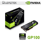 【免運費-預購】LEADTEK 麗臺 Quadro GP100 16GB HBM2 4096bit PCI-E  工作站繪圖卡/ 3584 CUDA / 三年保