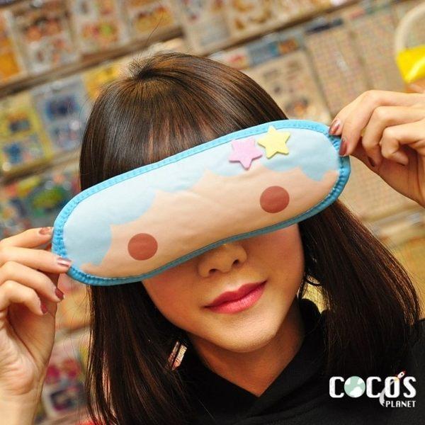 正版三麗鷗 雙子星 雙星仙子 kiki lala 卡通眼罩 卡通造型眼罩 A款 COCOS DC040S