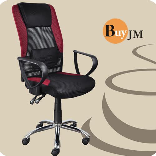書桌 書櫃【百嘉美】多功能電鍍腳PU輪透氣網布PU輪 高背機能 辦公椅 電腦椅 立鏡