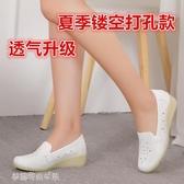 白色護士鞋坡跟韓版防滑牛筋底女單鞋透氣軟底皮鞋 夢露
