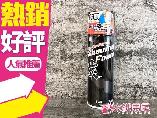 KAI 貝印 炭刮鬍泡 220g 日本製◐香水綁馬尾◐