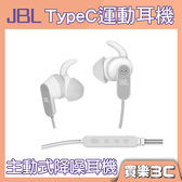 JBL 主動式降噪耳機 白色 具有降噪功能與Type C接頭的運動耳機【HTC &JBL 原廠公司貨】 聯強代理