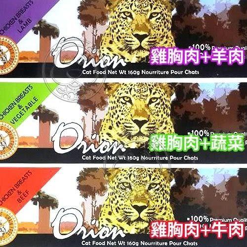 【zoo寵物商城】  獵戶座Orion》無穀料理貓罐系列多種口味-160g/罐
