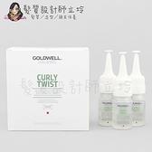 立坽『免沖洗深層護髮』歌薇公司貨 GOLDWELL 動感重建劑18ml(單支) IH11