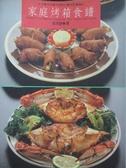 【書寶二手書T8/餐飲_WEB】家庭烤箱食譜_梁淑嫈