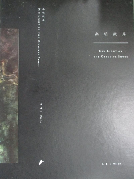 【書寶二手書T1/建築_YGA】Dim Light on the Opposite Shore_Jia, Wei (ART)