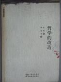 【書寶二手書T9/哲學_ZGM】哲學的改造_胡適唐黃波(梅)杜薇(約翰杜威)