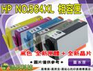 HP NO.564XL / 564XL 黑色 環保墨水匣 全新匣體+全新晶片→適用任何機種