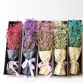 ins彩色滿天星干花束情人節永生花真花干花禮盒表白生日 居享優品