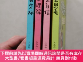二手書博民逛書店罕見成長不煩惱系列叢書:學會思考、學會自信、學會理解、學會交際(4冊