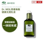 ORIGINS 品木宣言 Dr. WEIL青春無敵健康光潤乳液 靈芝水 交換禮物 SP嚴選家