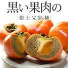 【果之蔬-宅配免運】日本和歌山黑糖蜜柿-原裝10~12入(約4KG±10%)