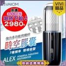 台灣總代理公司貨 電動飛機杯 自慰器 自愛器 情趣商品 美國SVAKOM ALEX 時空膠囊 電動飛機杯