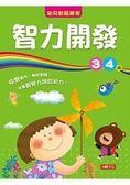 智力開發3~4歲 幼兒動腦練習