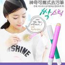 [霜兔小舖]韓國 Dong A 神奇可攜式去污筆 4g 去漬筆 去污膏 清潔筆