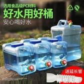 戶外水桶家用儲水用車載水桶PC裝礦泉純凈水桶儲水桶水箱家用蓄水QM『摩登大道』