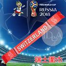 2018年俄羅斯世界盃足球賽 瑞士紀念版 國家隊 圍巾145*18cm 世足賽 世界盃運動加油助威吶喊 超拉風