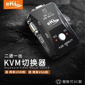 KVM切換器2口USB多電腦vga2進1出顯示器鍵盤滑鼠列印機共用器 創時代3C館