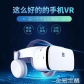 VR眼鏡 小宅無線版VR眼鏡3D虛擬現實頭盔視聽一體沉浸rv眼鏡蘋果安卓通用 MKS生活主義