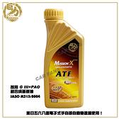 【愛車族】CHILI巨力 MISSION X+ ATF 超合成自動變速箱油-1L