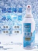 降溫神器降溫噴霧汽車降溫神器干冰夏季防暑清涼制冷人體迅速車