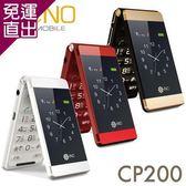 iNO 雙螢幕3G雙卡孝親手機CP200-加送原廠電池+專屬座充【免運直出】