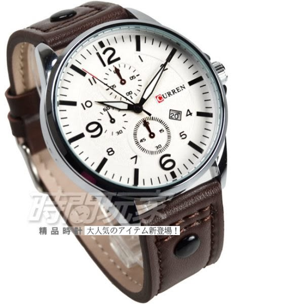 CURREN 城市設計 三眼造型 日期顯示 白x咖啡色 皮帶 防水手錶 大錶面 男錶 卡瑞恩 CU8164白咖