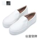 【富發牌】質感厚底簡約懶人鞋-黑/白 1BD52
