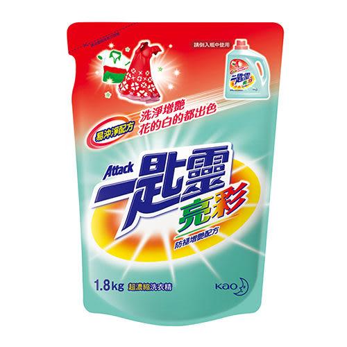 一匙靈 亮彩超濃縮洗衣精補充包1.8kg【花王旗艦館】