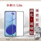 【現貨】MIUI 小米11 Lite 5G 2.5D滿版滿膠 彩框鋼化玻璃保護貼 9H 螢幕保護貼 鋼化貼 強化玻璃