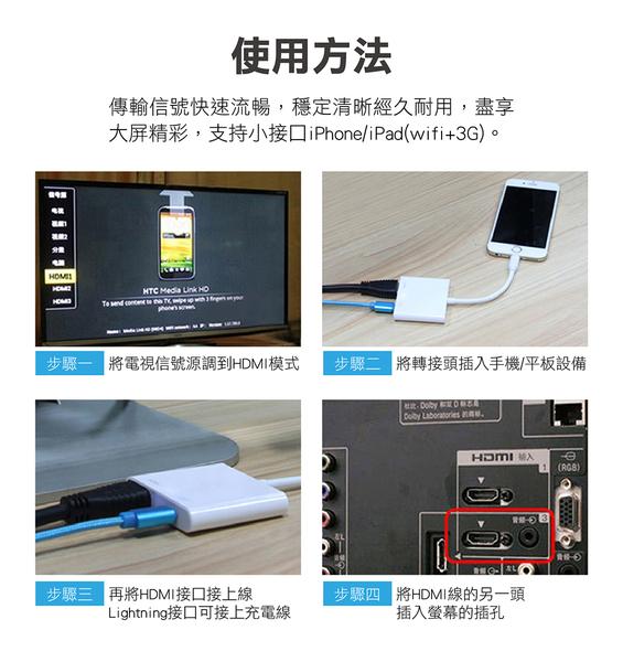 HDMI轉接器 蘋果HDMI Lightning 蘋果手機轉電視 iPhone iPad 影音轉接線 電視棒電視投影