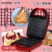 現貨  【伊瑪】三盤鬆餅三明治早餐機華夫餅加熱吐司機甜甜圈機(IW-733) 衣櫥秘密