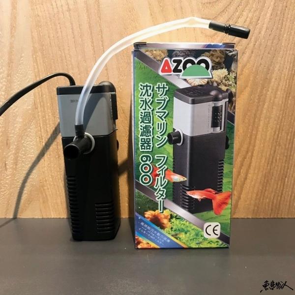 AZOO 愛族 【沉水過濾器 600L】馬達含濾杯雙效過濾器 魚事職人