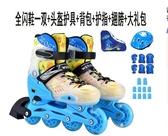 溜冰鞋兒童全套裝男7女4旱冰鞋滑冰鞋12輪滑鞋3-5-6-8-10歲初學者