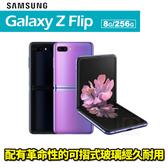 Samsung Galaxy Z Flip 6.7吋折疊螢幕 8G/256G 智慧型手機 0利率 免運費