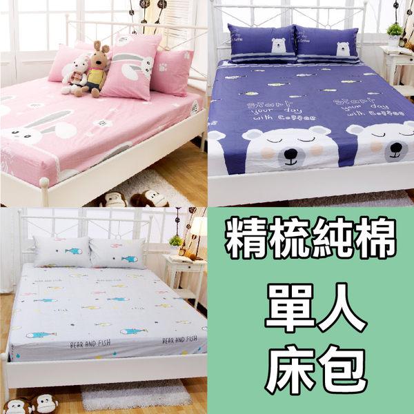 床包組 單人床包(含枕套) 100%精梳純棉【繽紛童趣】3種樣式可選-大鐘印染、台灣製造- #精梳純綿