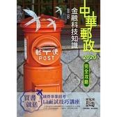 金融科技知識完全攻略[中華郵政營運職/專業職(一)(二)/郵局內勤](對應202