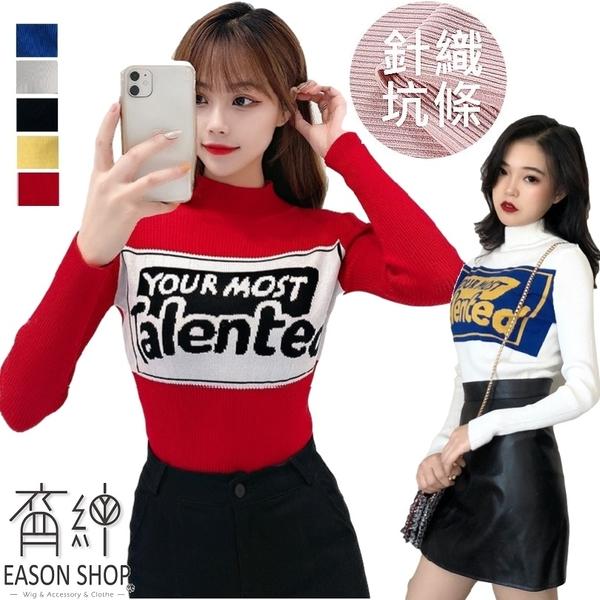 EASON SHOP(GW8319)韓版撞色英文字母坑條刺繡短版彈力貼身小高領套頭長袖毛衣針織衫T恤女上衣服打底