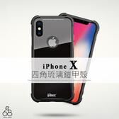 琉璃鎧甲iPhone X 手機殼四角強化iPhoneX 玻璃背板掛繩孔止滑TPU 邊框盔甲氣囊金屬按鍵