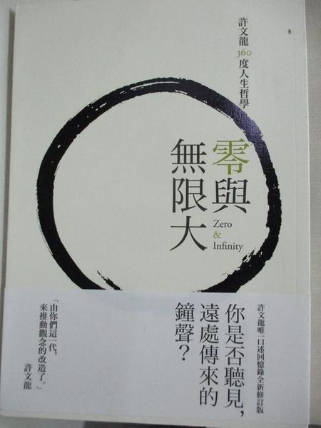 【書寶二手書T1/傳記_AQO】零與無限大:許文龍360度人生哲學_許文龍, 林佳龍