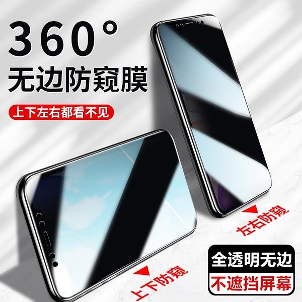 紅米 note10S防窺紅米note10 pro Max四面360度鋼化防窺膜手機5G