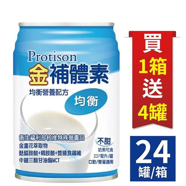 (2箱免運)金補體素均衡(不甜)237ml(箱購24入)營養不均衡適用-買1箱贈4罐【富康活力藥局】
