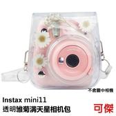 FUJIFILM Instax mini11 拍立得 副廠 透明雏菊满天星 相機包 皮套 含背帶 可傑