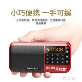 收音機 老年老人小音響插卡小音箱便攜式播放器隨身聽mp3可充電 nm12374【野之旅】