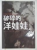 【書寶二手書T5/翻譯小說_BR3】破碎的洋娃娃_詹姆斯.卡羅