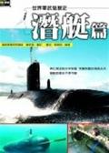 (二手書)世界軍武發展史─潛艇篇