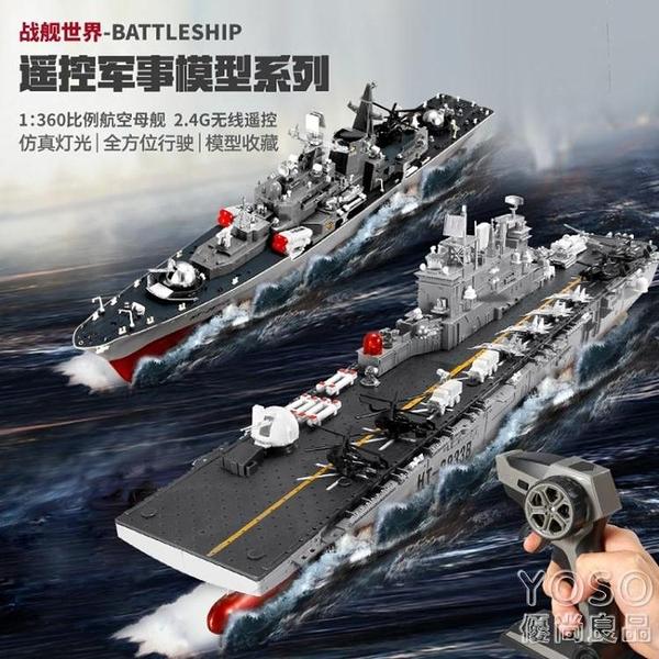 遙控玩具 超大號遙控船航空母艦高速快艇電動可下水軍艦模型戰艦男孩7玩具8 快速出貨YJT