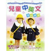 幼教-兒童中英文發音練習DVD (5片裝)
