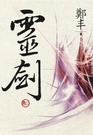 (文庫版)靈劍.卷二
