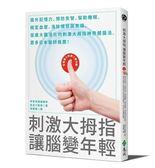刺激大拇指,讓腦變年輕:提升記憶力、預防失智、幫助睡眠、穩定血壓、消除憤怒與焦..